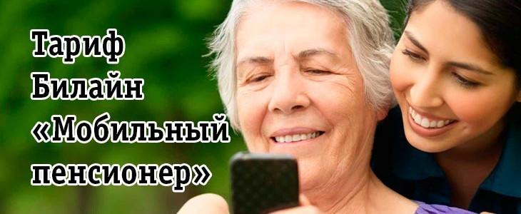 Тариф Мобильный пенсионер